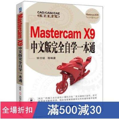 Mastercam X9中文版完全自學一本通 書 正版正版書籍 宗教 藝術 生活