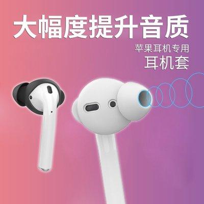 耳機套 耳罩 耳套 耳帽 耳塞 適用蘋果airpods2代耳帽華為FreeBuds2/3pro運動防掉耳機套耳塞帽