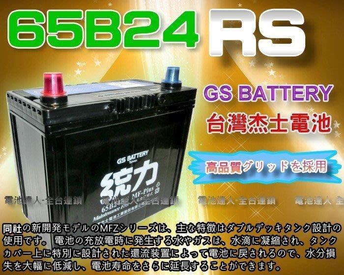 【鋐瑞電池】GS 電瓶 杰士 65B24RS 統力 汽車電池 55B24RS 46B24RS FERIO VIOS