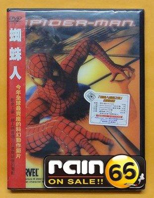 ⊕Rain65⊕正版DVD【蜘蛛人1/雙碟特別版】-陶比麥奎爾*奧茲大帝導演-全新未拆(直購價)