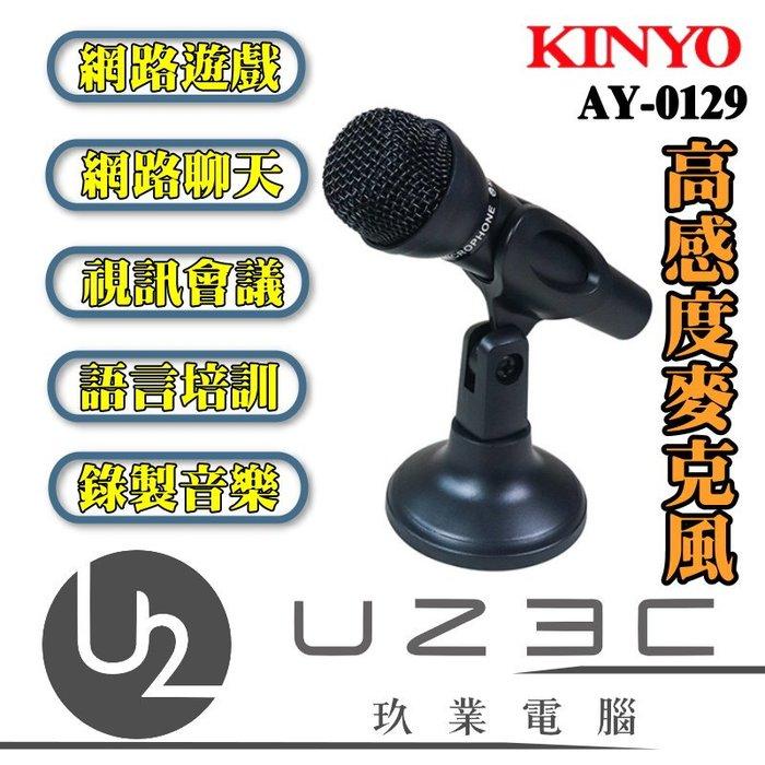【U23C嘉義實體老店】KINYO 耐嘉 AY-0129 高感度 復古電腦麥克風 PC麥克風 電腦麥克風 有線麥克風