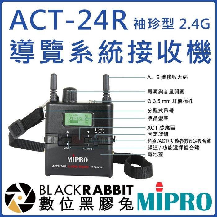 數位黑膠兔【 MIPRO 嘉強 ACT-24R 袖珍型 2.4G 數位式 導覽系統 接收機】展場 充電式 擴音 遊覽