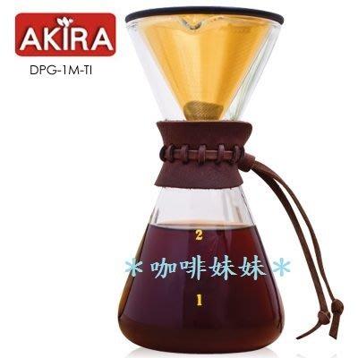 *咖啡妹妹* AKIRA 不鏽鋼 濾網 手沖咖啡組 DPG-1M-TI