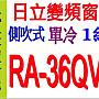 日立窗型變頻冷氣RA- 36QV1 左吹式   含基本...