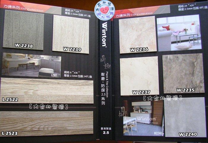 【大台北裝潢】Winton鼎極系列塑膠地磚* 耐磨 防焰 石紋方塊地板2.5mm 台灣製造