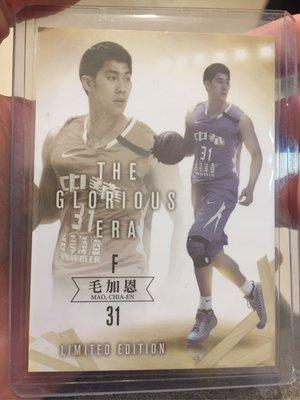 中華男籃 光輝年代 毛加恩 限量100 絕版湊套神卡