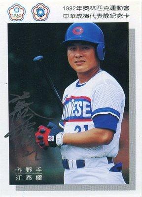 1992年巴塞隆納奧運銀牌、奧運棒球史上首位三朝元老~統一獅江泰權親筆簽名中華成棒代表隊球員卡 (銀簽) RC,加簽背號