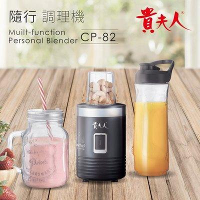 貴夫人隨行杯果汁機CP-82~【影片介紹。現貨中】