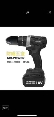 MK-86-單主機 優惠品