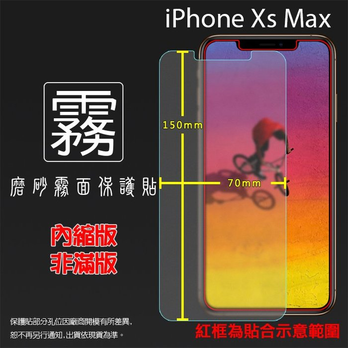 霧面螢幕保護貼 Apple 蘋果 iPhone Xs Max 6.5吋 保護貼 軟性 霧貼 霧面貼 磨砂 防指紋 保護膜