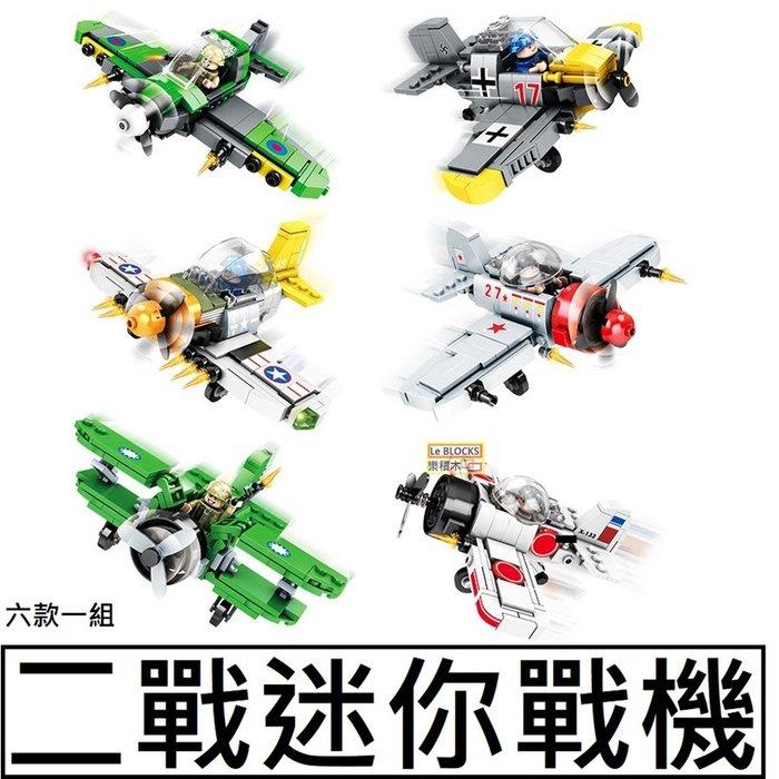 樂積木【預購】第三方 二戰迷你戰機 噴火 BF109 零式 P40 LA7 霍克三 六款一組 非樂高LEGO相容