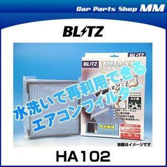 【汽車零件王】Blitz HA102 光觸媒冷氣濾網 @ LEXUS IS200/300 ALTEZZA IS200