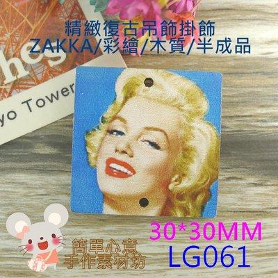 LG061【每個16元】30*30MM精緻復古文青彩繪木質掛飾(藍色夢露雙孔款)☆耳環配飾吊墜吊飾【簡單心意素材坊】