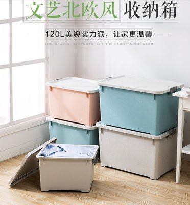『格倫雅』特大號帶輪塑膠收納箱衣服衣物儲物盒整理箱裝書箱子衣箱學生書箱^9695