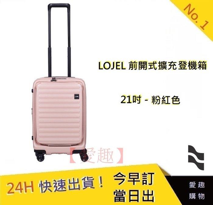 LOJEL CUBO  21前開式擴充登機箱-粉紅色【愛趣】C-F1627  羅傑 登機箱 旅行箱 行李箱