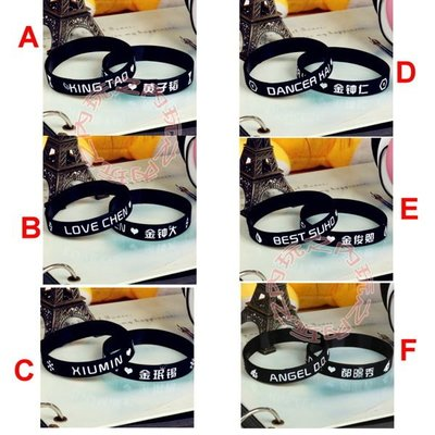 現貨出清特價👍EXO 個人生日款黑色矽膠手圈 手環E471【玩之內】韓國 SUHO DO
