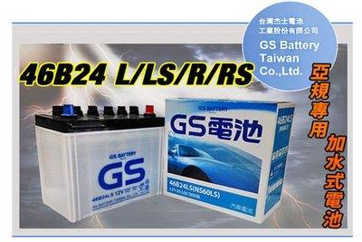 GS 統力 汽車電池 46B24R 46B24RS  = 55B24R 55B24RS GTH60RS低保養加水式電池