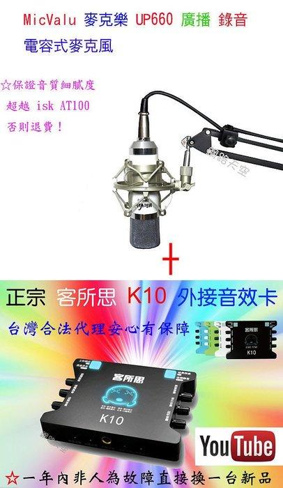 要買就買中振膜 非一般小振膜: 客所思K10 + UP660 電容麥克風 NB35支架+耳機960b 送166種音效補件