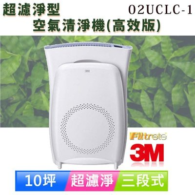 【OL生活家電】3M超濾淨型空氣清淨機(高效版)10坪 02UCLC-1 台灣製原廠貨 空淨機 塵螨 過敏 居家 寵物