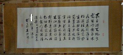 乖乖@賣場~國畫 書法 墨寶 工筆畫 名家畫 墨寶書法 (篆書 行書) 款 王樹德(BZ52)