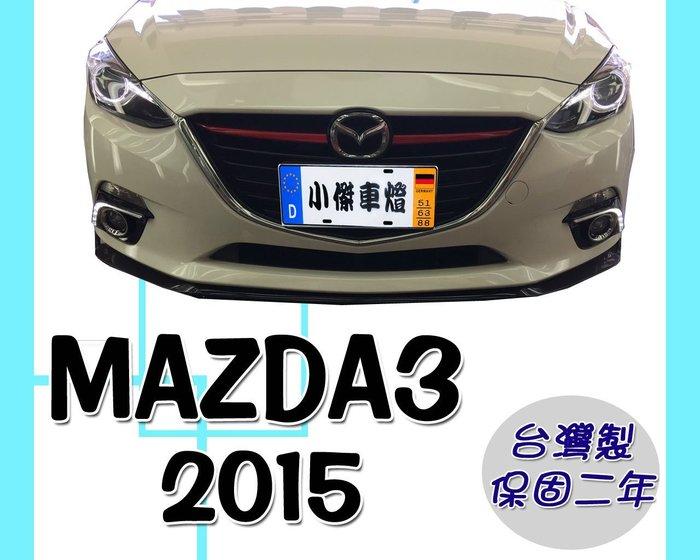 小傑車燈--新 NEW MAZDA 3 馬自達3 15 2015 年 DRL 日行燈 晝行燈含霧燈框 保固2年