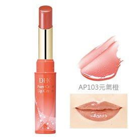 @瑪莉羊 DHC 純欖潤色護唇膏 元氣橙 ~2021' ~限量特惠