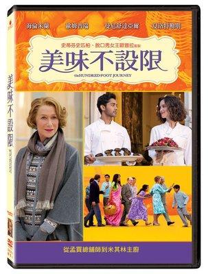 (全新未拆封)美味不設限 The Hundred-Foot Journey DVD(得利公司貨)
