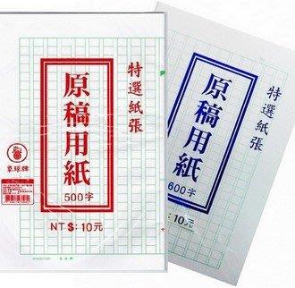 【小丸子生活百貨】原稿用紙 600字 作文紙/原稿紙