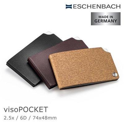 【Eschenbach 宜視寶】2.5x/6D/74x48mm visoPOCKET 德製皮革攜帶型非球面放大鏡 共3色