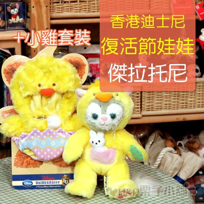 現貨 Duffy 傑拉托尼 復活節 SS娃娃+小雞造型衣服 香港迪士尼 生日禮物 交換禮物 [H&P栗子小舖]
