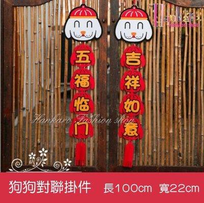 ☆[Hankaro]☆ 春節系列商品不織布可愛狗狗長型吉祥對聯(一對)