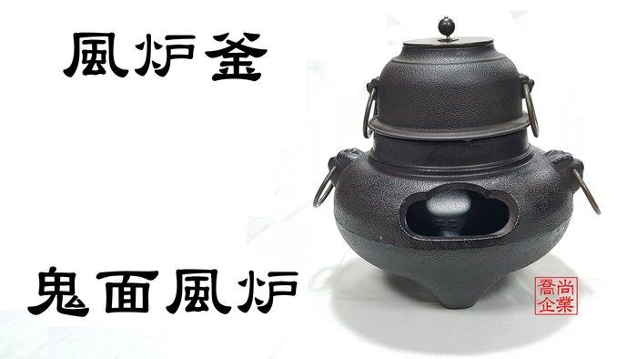【喬尚拍賣】鬼面風爐 鐵製茶釜 生鐵壺 日本鐵壺 鐵茶壺