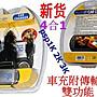 PSP 通用車充附轉接線 PSPGO 1007 2007 300...