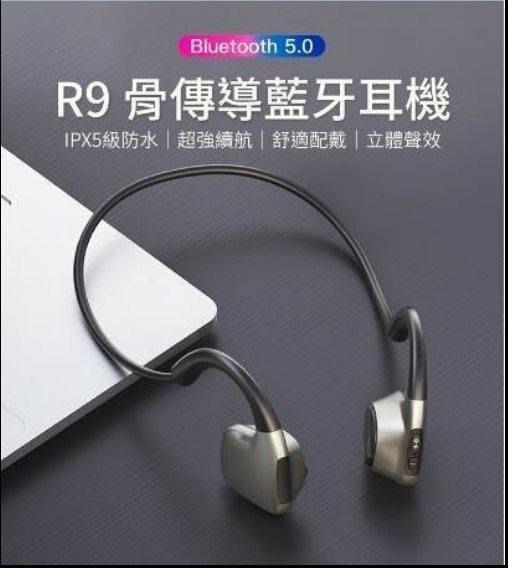 R9骨傳導藍芽耳機~下單到貨需要7天左右