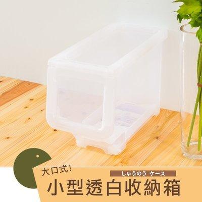收納箱【小型單入】直取式大口透白收納箱【架式館】LF605/玩具箱/塑膠箱/整理箱/衣物收納/置物櫃/自由堆疊