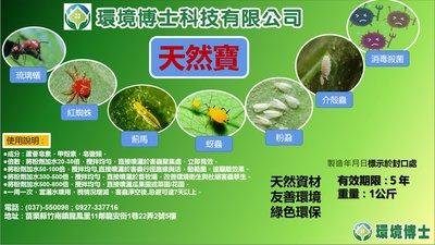 天然寶;針對:針對:琉璃蟻/紅蜘蛛/薊馬/蚜蟲/粉蝨/介殼蟲/消毒/殺菌使用
