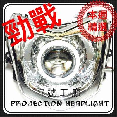 7號工廠 勁戰四代魚眼大燈週邊全配不缺零件