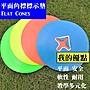 【士博】Flat Cones 足球標誌墊 足球平面標...