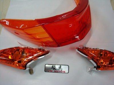 駿馬車業 橘色燈殼 新勁戰/新CUXI/RSZ/雷霆/GTRaero 規燈殼 前後一組 方向燈組 絕不掉色