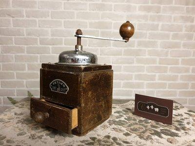 【卡卡頌 歐洲古董】 比利時 Petges老件  古董  手搖磨豆機  古董磨豆機   ss0540✬