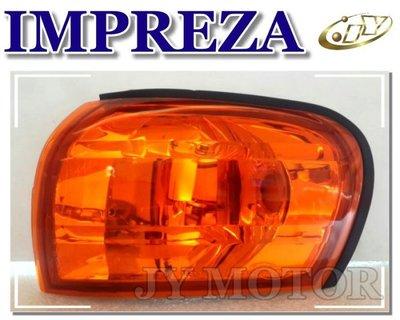 》傑暘國際車身部品《 全新  IMPREZA GC8 GF8 黃角燈 一組700元
