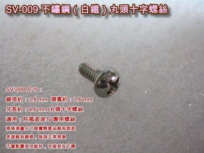 SV-009 十字螺絲 3.8X9.6mm 丸頭螺絲(單支價 1 元)白鐵 防風波浪勾專用 圓頭螺絲 木工螺絲 機械螺絲