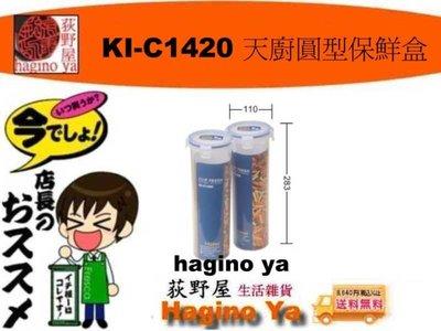 荻野屋   KI-C1420 天廚圓型保鮮盒 冷藏盒 密封罐 儲存罐 冷藏盒 密封盒 6入 KIC1420 直購價