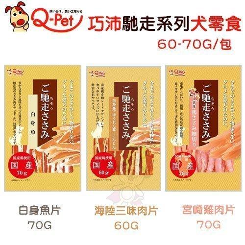 日本Q-PET 巧沛犬用零食 馳走系列 雞肉/白身魚/海陸三味肉片 60~70G 三種口味