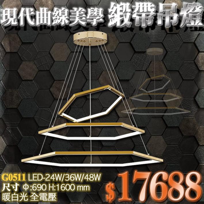 G虹【阿倫燈具】《YG0511》現代曲線美學緞帶吊燈 LED-24/36/48W 高亮度 適用商業空間/大廳提升空間質感