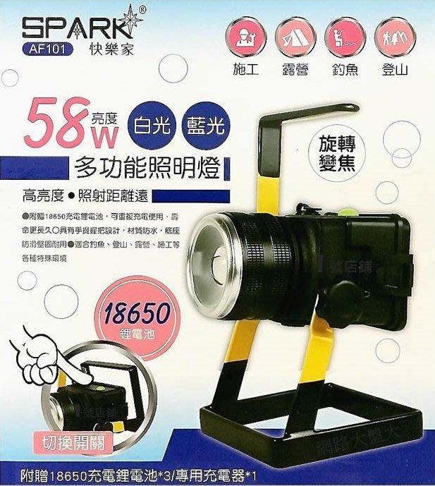 #網路大盤大# AF101 58W 多功能照明燈 探照燈 充電式 變焦 白光 藍光 四段式 附18650電池*3顆