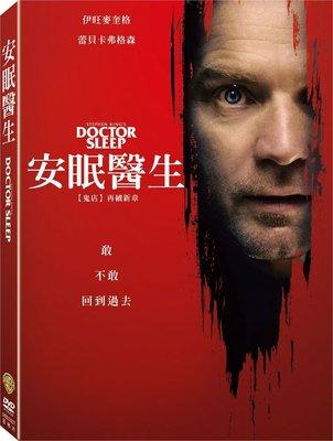 『DINO影音屋』20-03【全新正版-電影-安眠醫生-DVD-全1集1片裝-伊旺麥奎格、蕾貝卡弗格森】