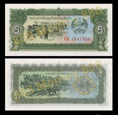 寮國 5 基普Kip紙鈔1張。-小票幅紙鈔-----(外鈔收藏-老撾)