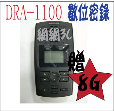 DAR1100(1路數位密錄機)-8G  DMECOM DAR-1100 1路數位電話錄音機/無答錄功能/贈8G記憶卡/