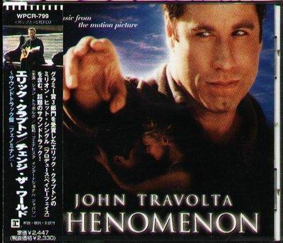 K - PHENOMENON 第三類奇蹟 JOHN TRAVOLTA J.J.Cale Iguan - 日版 - NEW